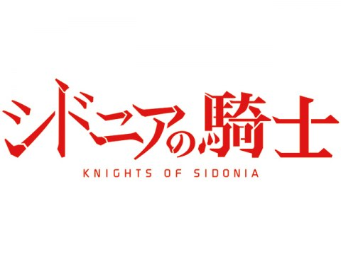 シドニアの騎士の画像 p1_30