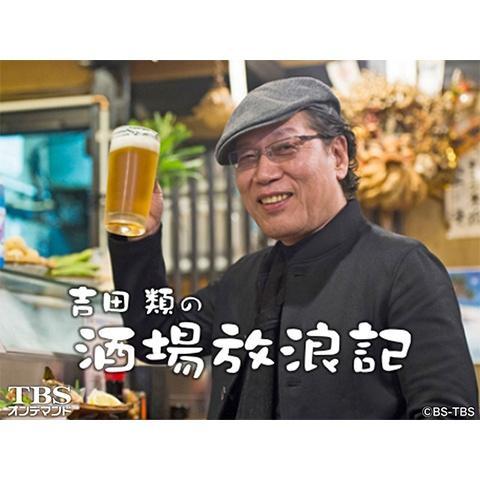 吉田類の画像 p1_28