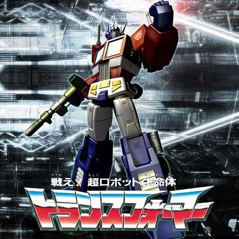 戦え!超ロボット生命体トランスフォーマーの画像 p1_11