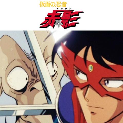 仮面の忍者 赤影の画像 p1_3