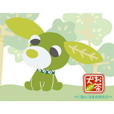 お茶犬の画像 p1_24