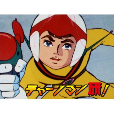 チャージマン研!の画像 p1_22