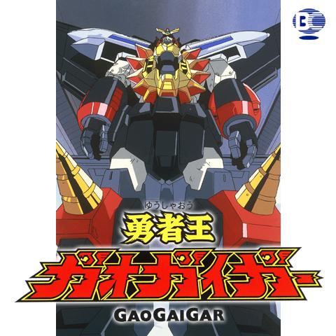 勇者王ガオガイガーの画像 p1_32
