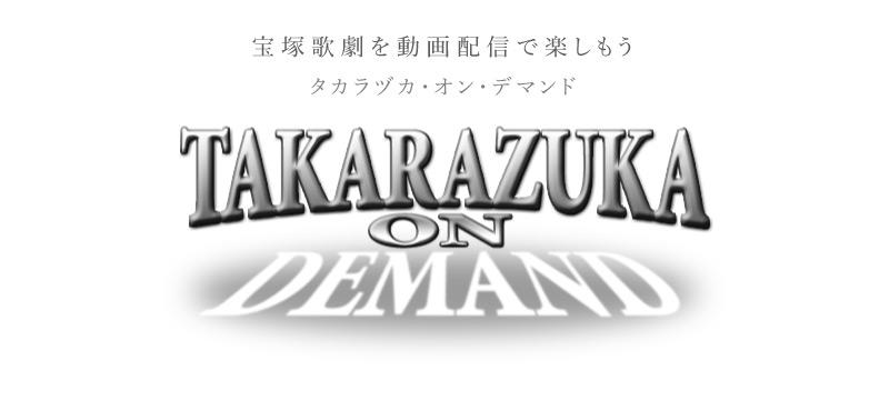 タカラヅカ・オンデマンド