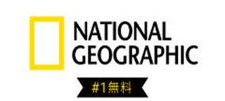 ナショナルジオグラフィック#1無料