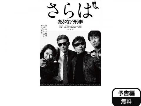 映画「さらば あぶない刑事」予告編