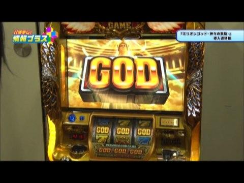#28 ミリオンゴッド-神々の凱旋-/忍者影丸