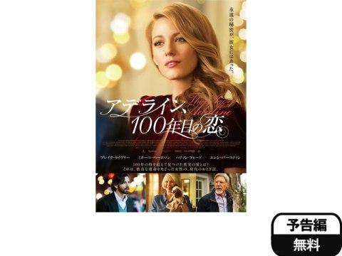 年 アデライン 目 恋 100 の