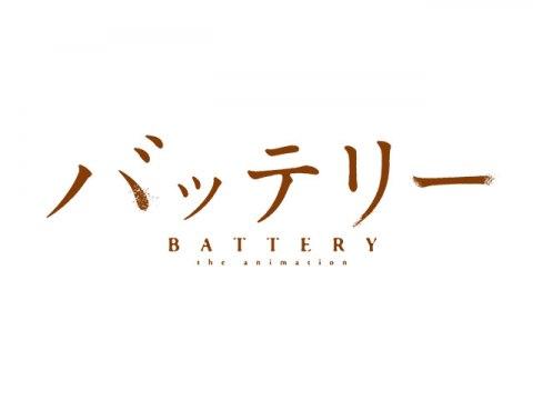 PV「バッテリー」