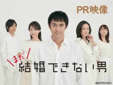 PR映像  『まだ結婚できない男』を知りたいあなた! まずはこれを!!
