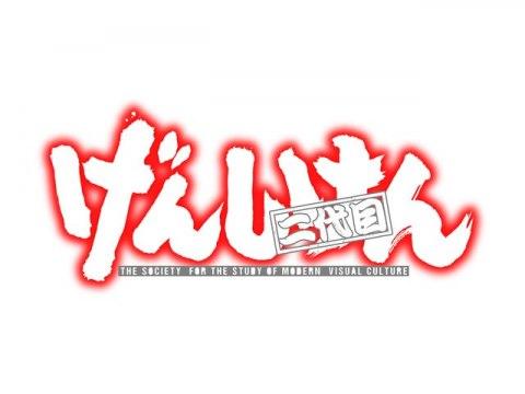 7/13放送分「げんしけん二代目」サークル室雑談会