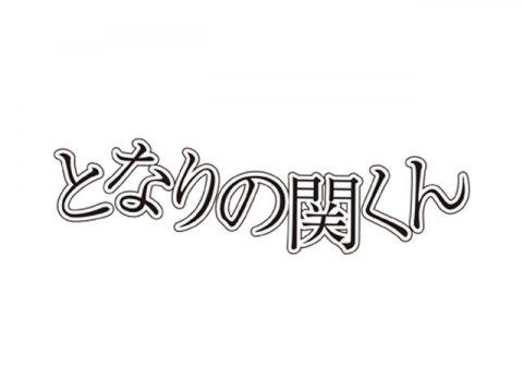 ロボット家族編(3)