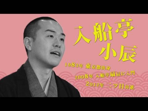 入船亭小辰/「普段の袴」