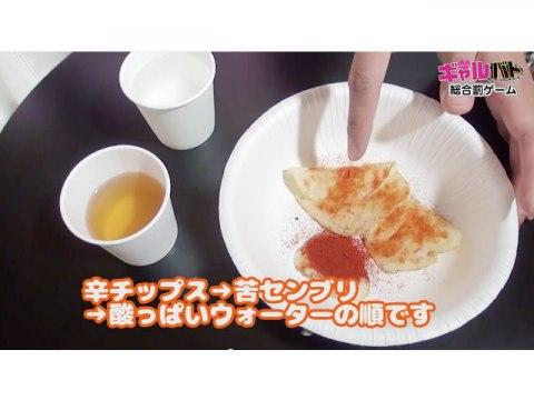 #2(4) 真野淳子&朝陽しおりの総合罰ゲーム!!