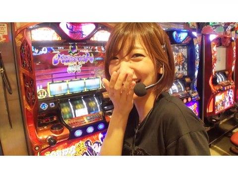 #6(1) スロットマクオス 真野淳子VS三上夏奈 バジリスク絆