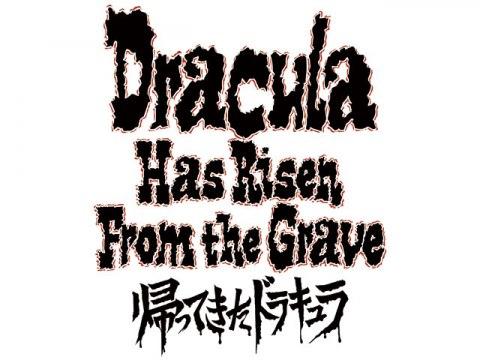 帰ってきたドラキュラ