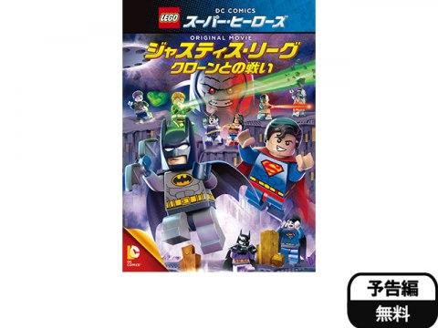 アニメ LEGO(R)スーパー・ヒーロ...