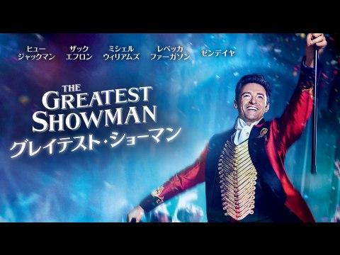 特典映像4 The Songs - The Greatest Show. レンタルする