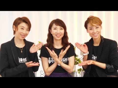 JURIの宝塚音楽同好会#34「高翔みず希・寿つかさ」