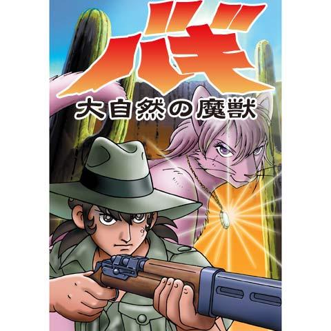 24時間テレビスペシャルアニメ~大自然の魔獣バギ~