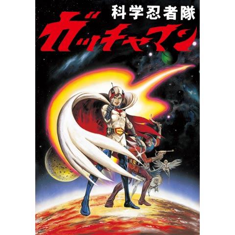 科学忍者隊ガッチャマン(1978年・劇場版)