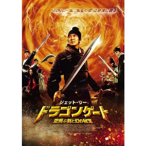 ドラゴンゲート 空飛ぶ剣と幻の秘宝