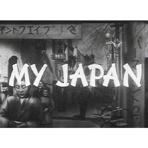 私の日本 資料映像