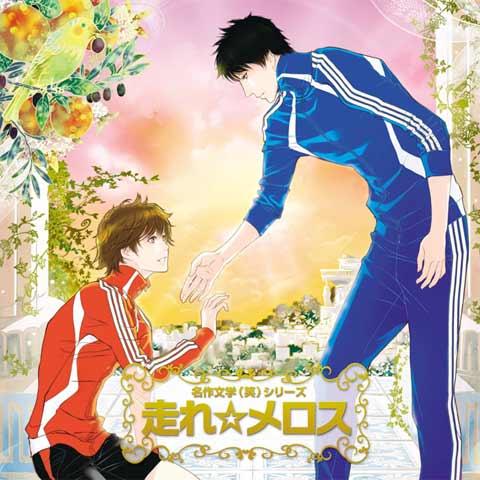 名作文学(笑) ドラマCD「走れ☆メロス」