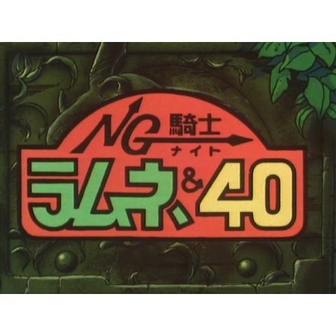 NG騎士ラムネ&40総集編
