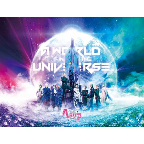 ミュージカル「ヘタリア」FINAL LIVE〜A World in the Universe〜