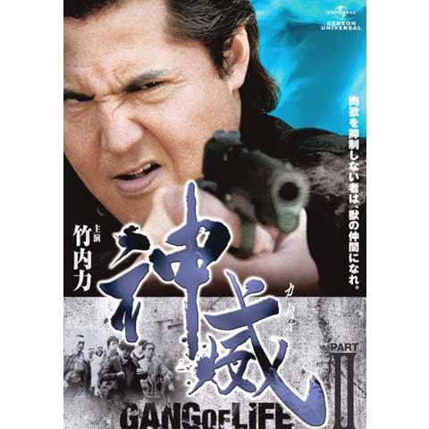 神威~カムイ~ ギャング・オブ・ライフ 2