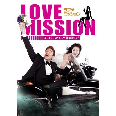 ラブ・ミッション -スーパースターと結婚せよ!-