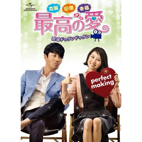 克服 回復 幸福! 最高の愛~恋はドゥグンドゥグン~ パーフェクトメイキング Vol.1