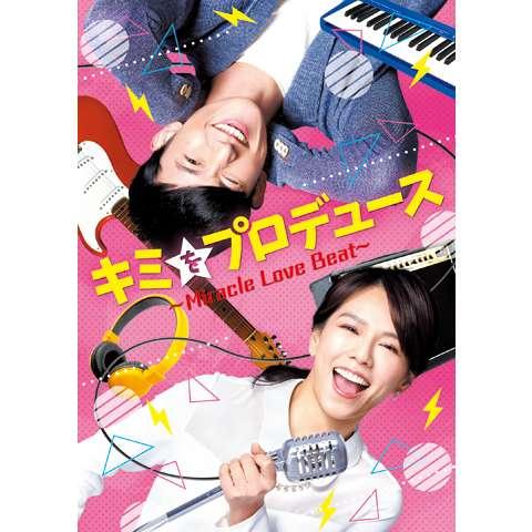 キミをプロデュース ~Miracle Love Beat~