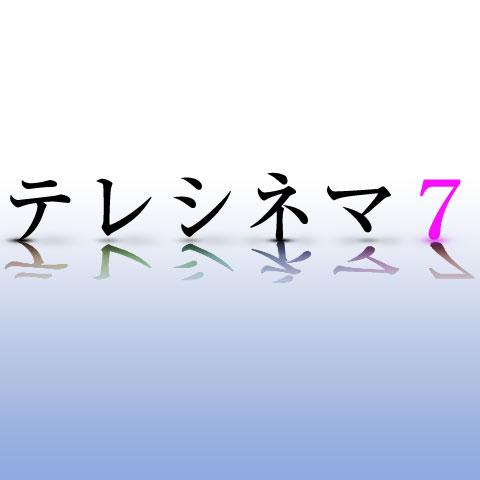 テレシネマ7