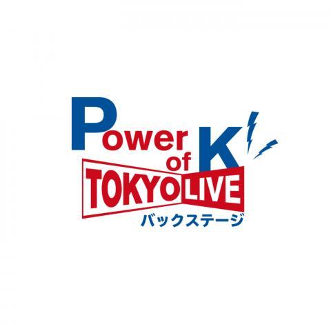 Power of K TOKYO LIVE バックステージ