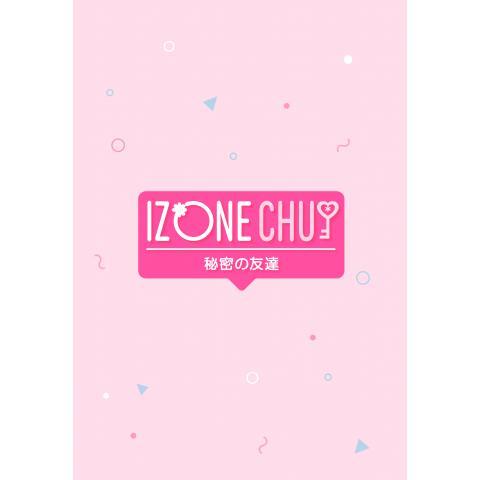 IZ*ONE CHU~秘密の友達