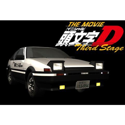 劇場版 頭文字[イニシャル]D Third Stage