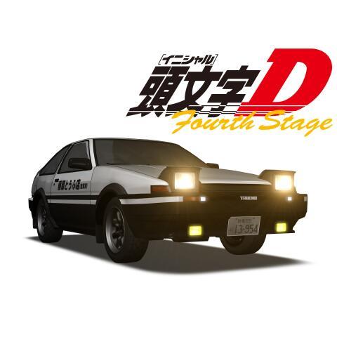 頭文字[イニシャル]D Fourth Stage