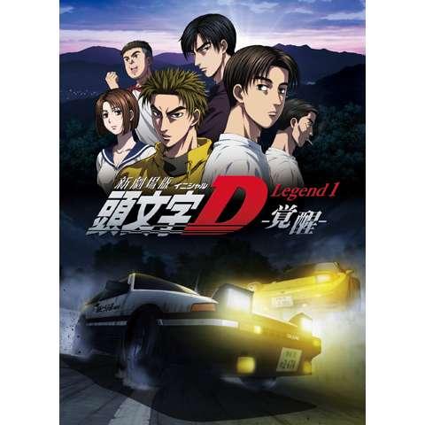 新劇場版「頭文字D」 Legend1 ‐覚醒‐