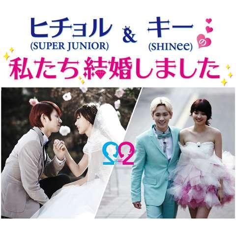 ヒチョル (SUPER JUNIOR) & キー (SHINee)の私たち結婚しました