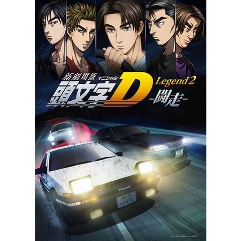 新劇場版「頭文字D」Legend2‐闘走‐