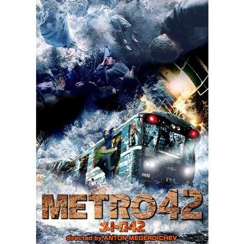メトロ42