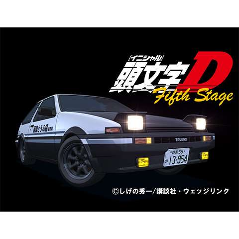 頭文字D Fifth Stage