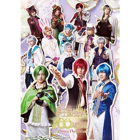 舞台「夢王国と眠れる100人の王子様~Prince Theater~」
