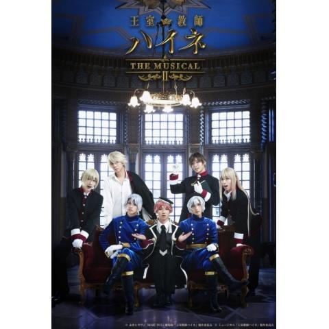 王室教師ハイネ -THE MUSICAL II-