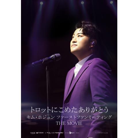 トロットにこめたありがとう:キム・ホジュン ファーストファンミーティング THE MOVIE