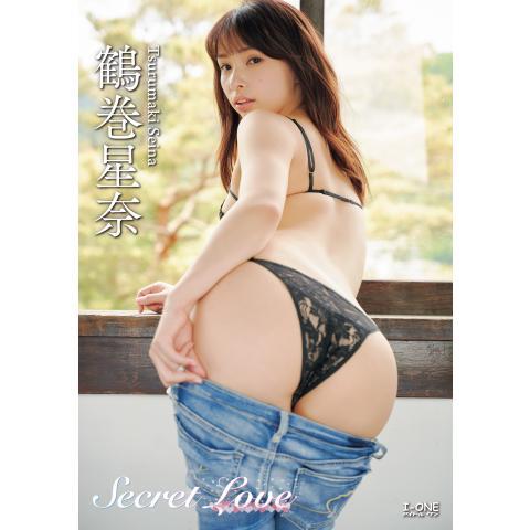 鶴巻星奈「Secret Love」