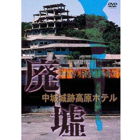 廃墟 中城城跡高原ホテル