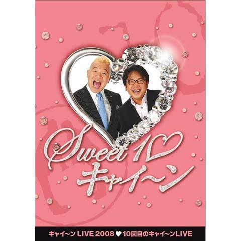 キャイ~ンLIVE2008   『Sweet 10 キャイ~ン』
